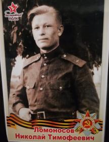 Ломоносов Николай Тимофеевич