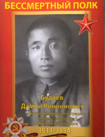 Будаев Дамби Ринчинович