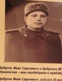 Арбузов Иван Сергеевич