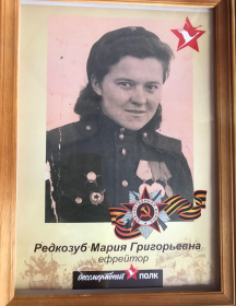 Редкозуб Мария Григорьевна