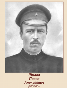 Шилов Павел Алексеевич
