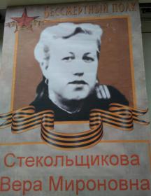 Стекольщикова(Крючкина) Вера Мироновна
