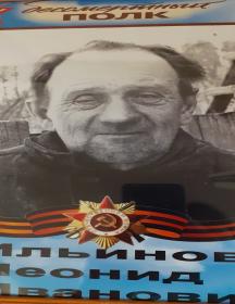 Ильинов Леонид Иванович