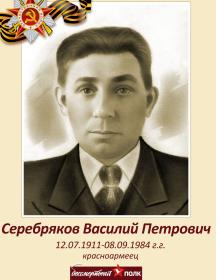 Серебряков Василий Петрович