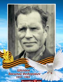 Шалаев Василий Федорович