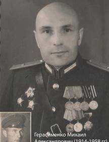 Герасименко Михаил Александрович