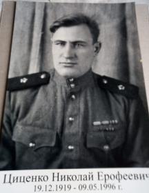 Циценко Николай Ерофеевич