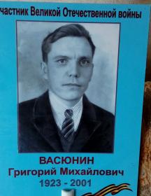 Васюнин Григорий Михайлович