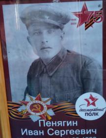 Пенягин Иван Сергеевич