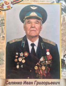 Селянко Иван Григорьевич