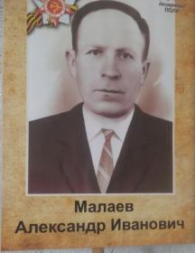Малаев Александр Иванович