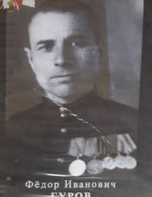 Гуров Федор Иванович