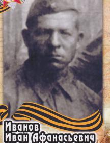 Иванов Иван Афанасьевич