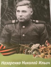 Назаренко Николай Ильич