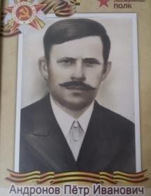 Андронов Пётр Иванович