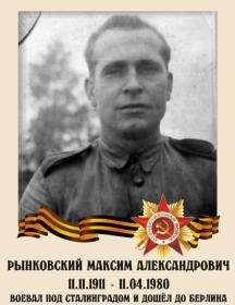 Рынковский Максим Александрович