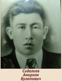 Сидалиев Амирхан Булатович