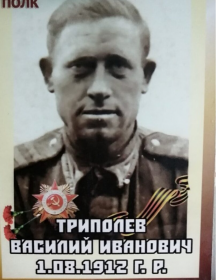 Триполев Василий Иванович