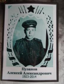 Пузанов Алексей Александрович