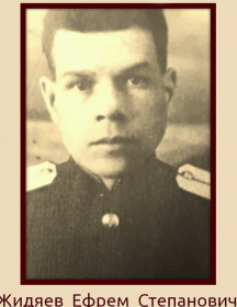 Жидяев Ефрем Степанович