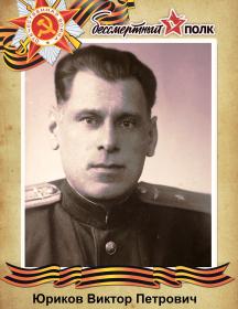Юриков Виктор Петрович