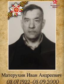 Матерухин Иван Андреевич