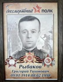 Рыбаков Григорий Тихонович
