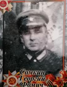 Сомкин Георгий Фомич