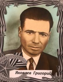 Яковлев Григорий Васильевич