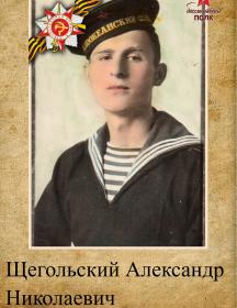 Щегольский Александр Николаевич