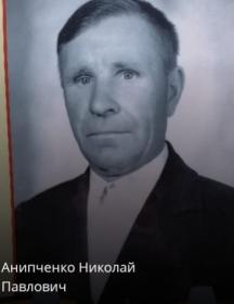 Анипченко Николай Павлович