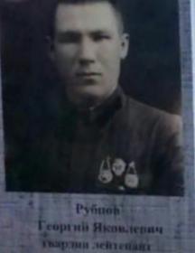 Рубцов Георгий Яковлевич