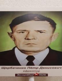 Щербаченко Петр Денисович