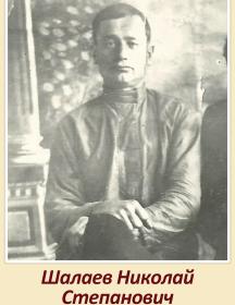 Шалаев Николай Степанович