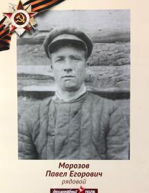 Морозов Павел Егорович