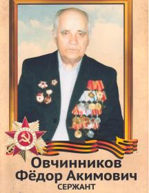 Овчинников Фёдор Акимович