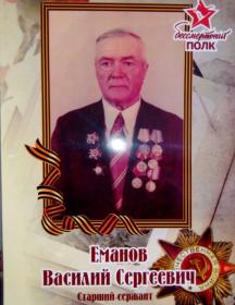 Еманов Василий Сергеевич