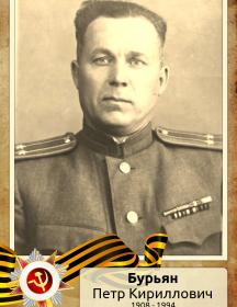 Бурьян Петр Кириллович