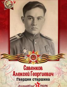 Савенков Алексей Георгиевич