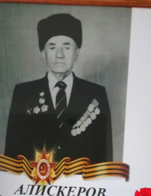 Алискеров Абдусалам Алискерович