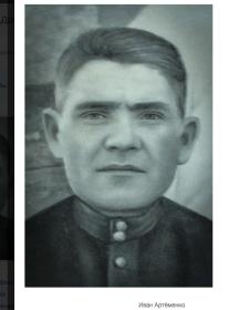 Артеменко Иван Алексеевич