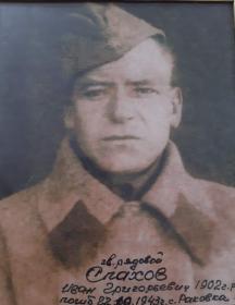 Спахов Иван Григорьевич