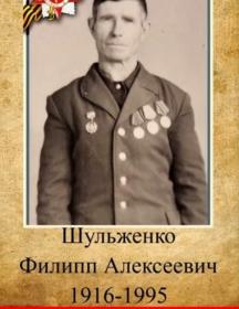 Шульженко Филипп Алексеевич