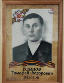 Блинов Тимофей Федорович