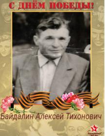 Байдалин Алексей Тихонович