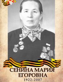 Сенина Мария Егоровна