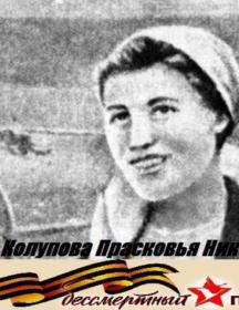 Колупова - Анощенко Просковья Николаевна