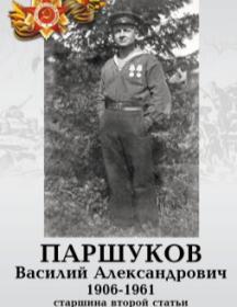 Паршуков Василий Александрович