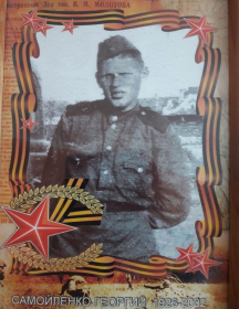 Самойленко Георгий Федотович