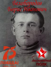 Белобородов Борис Иванович